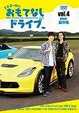 三木眞一郎のおもてなしドライブVol.4 畠中祐 [DVD]