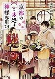 京都の甘味処は神様専用です : 1 (双葉文庫)