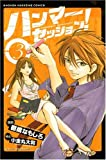ハンマーセッション!(3) (講談社コミックス)