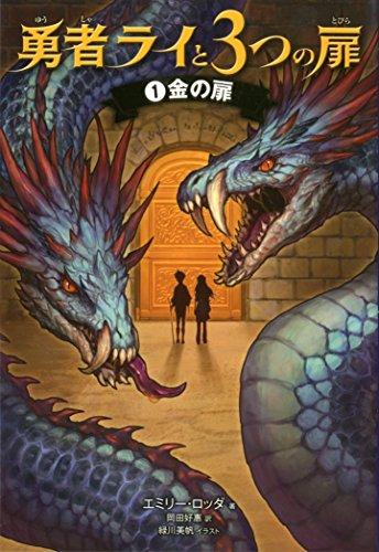 勇者ライと3つの扉1 金の扉の詳細を見る