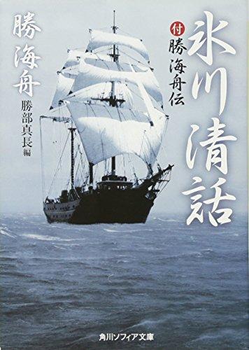 氷川清話 (角川文庫ソフィア)