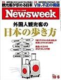 週刊ニューズウィーク日本版 「特集:外国人観光客の日本の歩き方」〈2015年 10/6号〉 [雑誌]