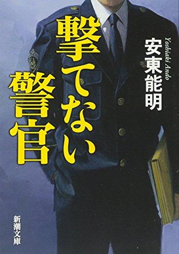 撃てない警官 (新潮文庫)の詳細を見る