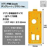 コクヨ ジブン手帳 手帳アクセサリ テンプレート プランVer. ニ-JG7-2 画像