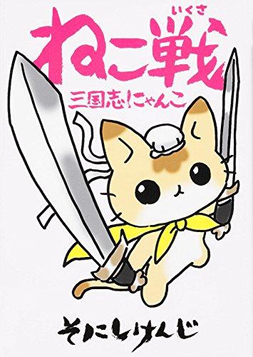 ねこ戦 三国志にゃんこ (単行本コミックス)の詳細を見る