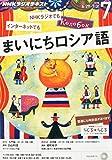 NHKラジオ まいにちロシア語 2015年 07 月号 [雑誌]