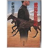 競馬放浪記 (角川文庫 し 10-1)