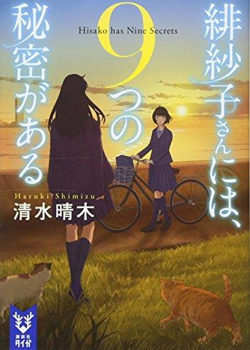 緋紗子さんには、9つの秘密がある (講談社タイガ)の詳細を見る