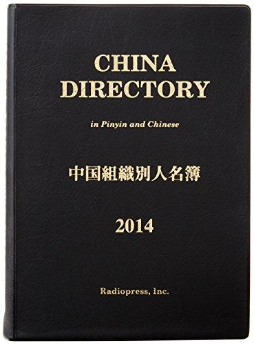 中国組織別人名簿〈2014〉