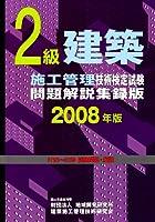 2級建築施工管理技術検定試験問題解説集録版〈2008年版〉