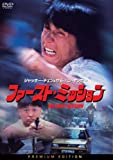 ファースト・ミッション プレミアム・エディション[DVD]