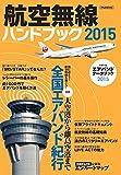 航空無線ハンドブック2015 (イカロス・ムック)
