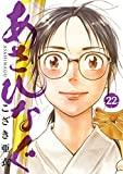 あさひなぐ(22) (ビッグコミックス)