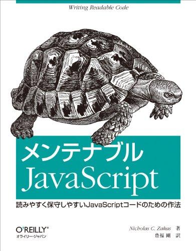 メンテナブルJavaScript ―読みやすく保守しやすいJavaScriptコードのための作法の詳細を見る