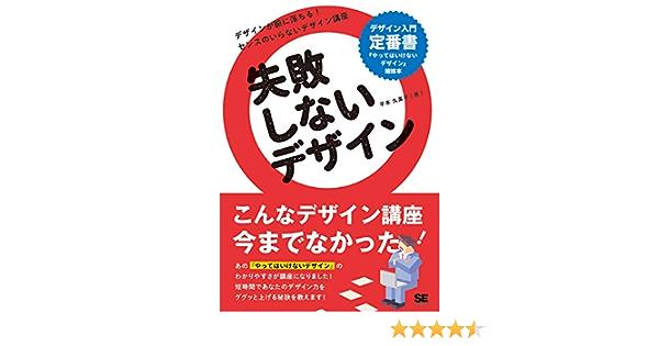 失敗しないデザイン site cover image