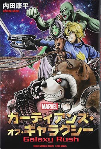 ガーディアンズ・オブ・ギャラクシー Galaxy Rush (講談社コミックス)の詳細を見る
