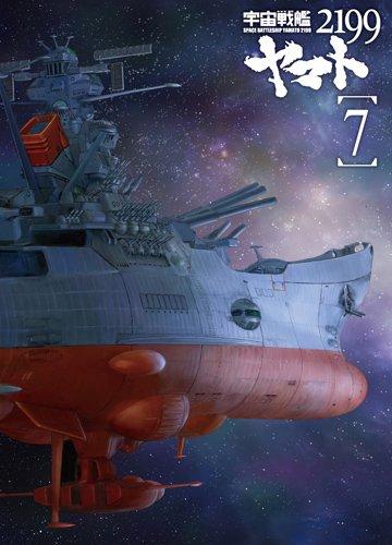 宇宙戦艦ヤマト2199 7 (最終巻) [DVD]