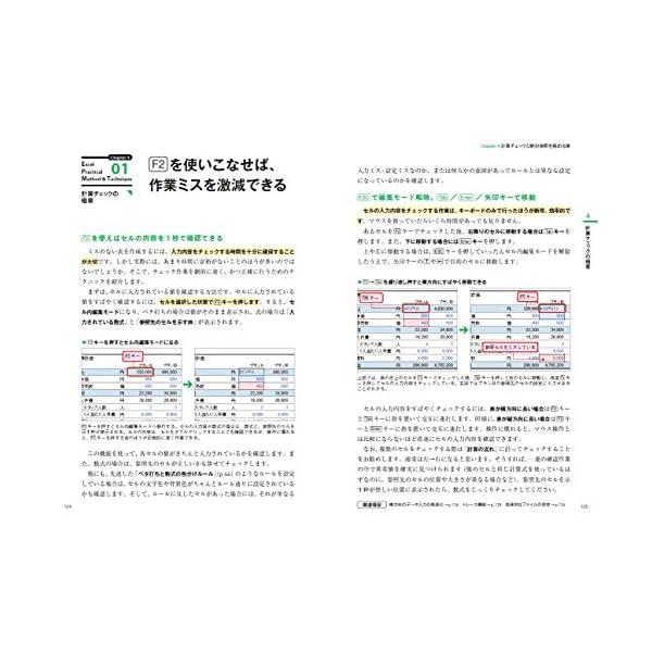 Excel 最強の教科書[完全版]――すぐに使...の紹介画像7