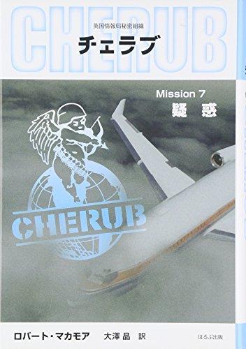 英国情報局秘密組織CHERUB(チェラブ)〈Mission 7〉疑惑の詳細を見る