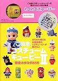 ご当地コスチュームキューピー II 完全カタログ855 —オリジナルわくわくキューピー人形付き限定版