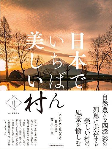 日本でいちばん美しい村 あらためて見つめる日本の美 花・川・山・里の詳細を見る