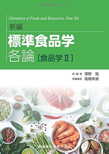 [画像:新編 標準食品学 各論[食品学II]]