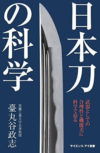日本刀の科学 武器としての合理性と機能美に科学で迫る (サイエンス・アイ新書)の詳細を見る