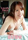 梅本静香/Lovely Days [DVD]