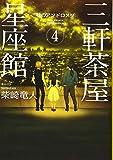 三軒茶屋星座館4 秋のアンドロメダ (講談社文庫)