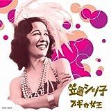 笠置シヅ子~ブギの女王~
