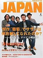 ロッキング・オン・ジャパン 2015年 04 月号 [雑誌]