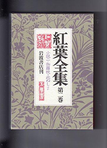 紅葉全集〈第2巻〉小説 2 (伽羅枕 此ぬし 他)