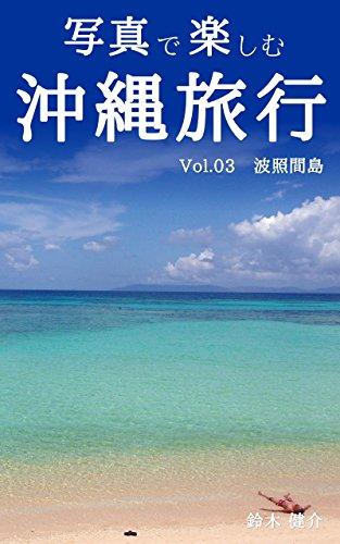 写真で楽しむ沖縄旅行 Vol.03 波照間島