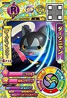 妖怪メダルバスターズ鉄鬼軍/YB2-004 ダークニャン スター