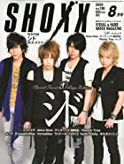 SHOXX (ショックス) 2009年 08月号 [雑誌]()