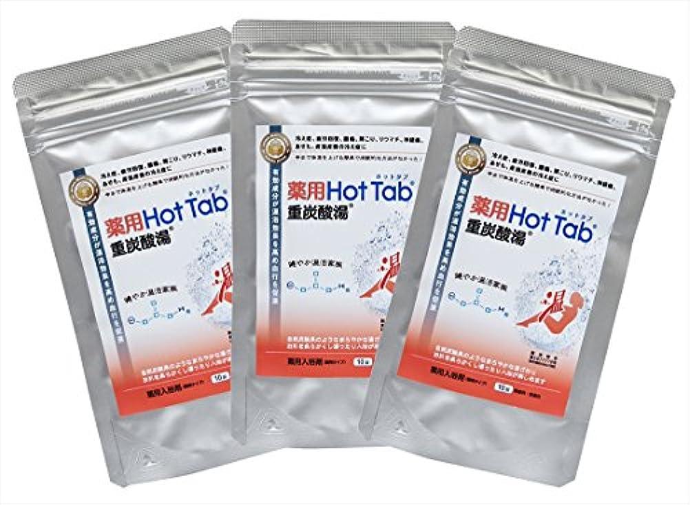 市場巨大な顕著薬用 Hot Tab 重炭酸湯 10錠入りx3セット