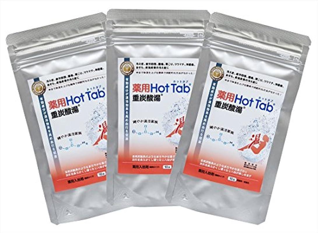 祖父母を訪問一緒ペース薬用 Hot Tab 重炭酸湯 10錠入りx3セット