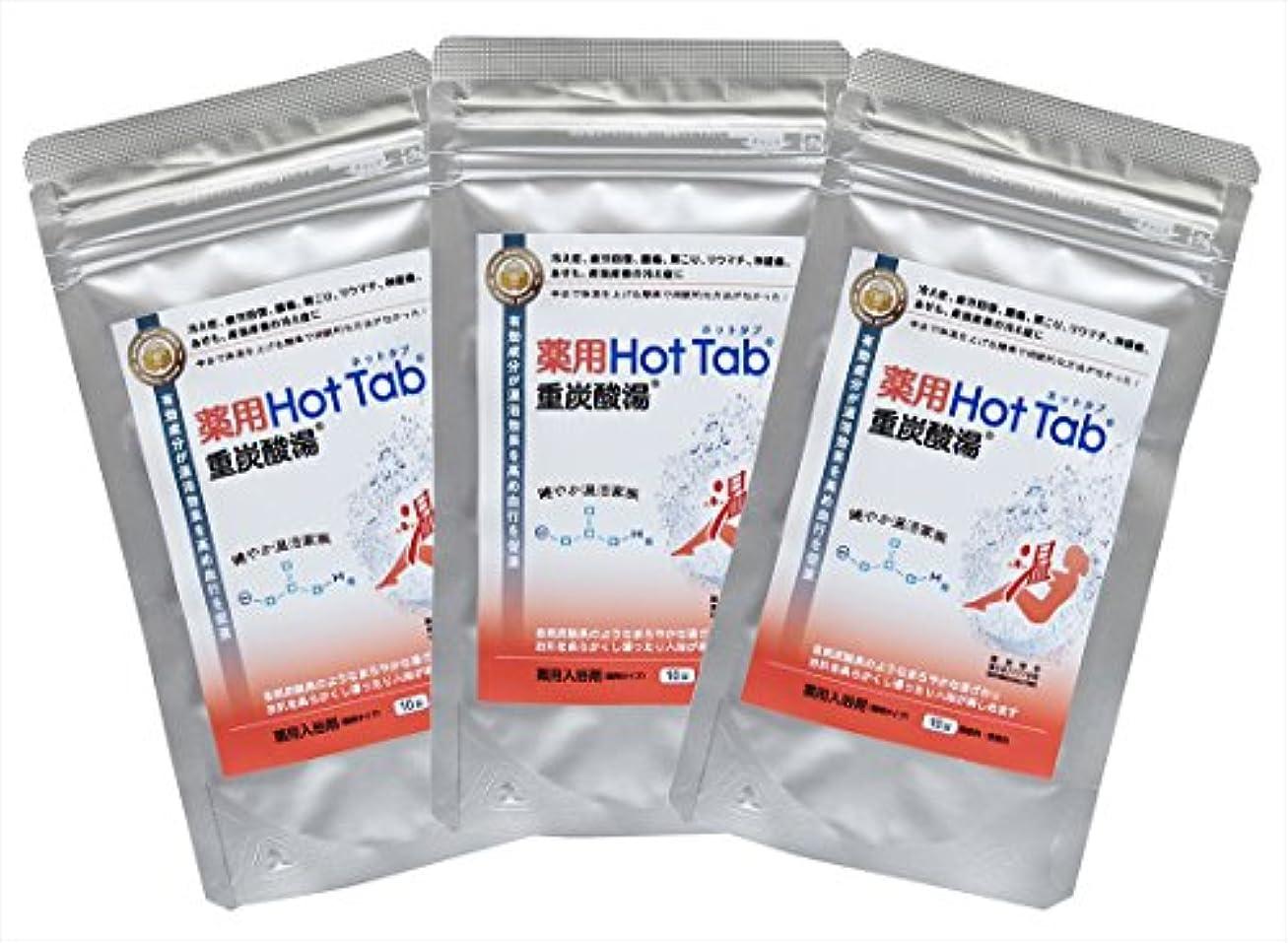 パット呼びかける予算薬用 Hot Tab 重炭酸湯 10錠入りx3セット
