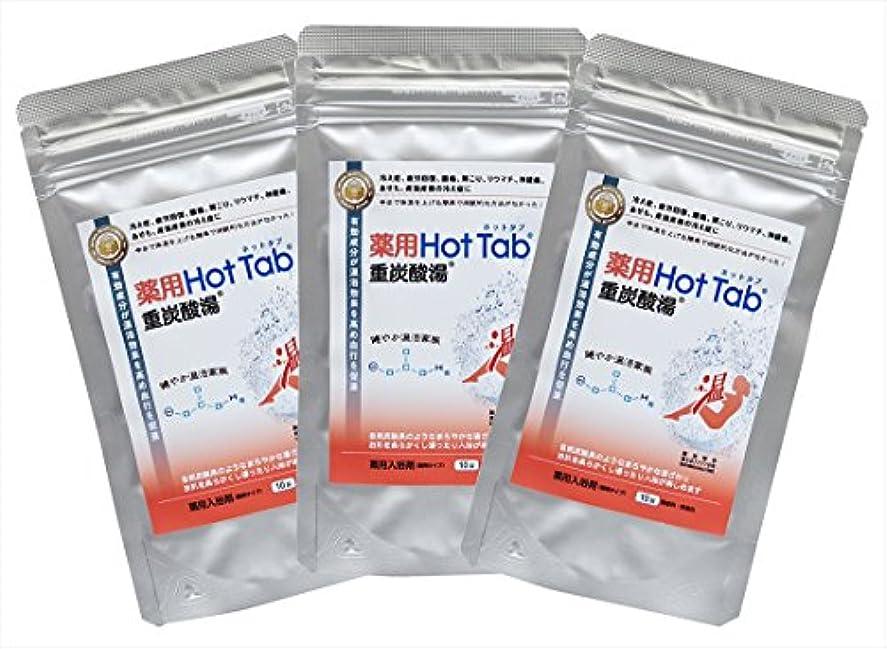 困難サイクロプス腐った薬用 Hot Tab 重炭酸湯 10錠入りx3セット