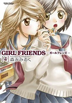 [森永みるく]のGIRL FRIENDS : 4 (アクションコミックス)