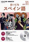 NHK CD ラジオ まいにちスペイン語 2017年11月号 (語学CD)