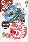 Model Graphix (モデルグラフィックス) 2009年 06月号 [雑誌]