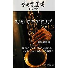 初めてのアドリブ Vol.2: 独自のコンセプトで丸暗記やマンネリのソロからはもう卒業! ジャズ道場シリーズ