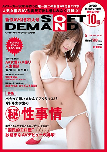 ソフト・オン・デマンドDVD 5月号 vol.83