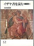 旧約聖書〈5〉イザヤ書を読む (こころの本)