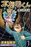 不気田くん 1 愛の標本箱