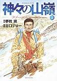 神々の山嶺 上 (ヤングジャンプコミックスGJ 愛蔵版)