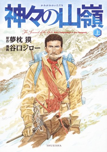 神々の山嶺 上 (ヤングジャンプコミックスGJ 愛蔵版) -