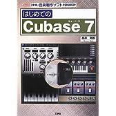 はじめてのCubase7 (I・O BOOKS)