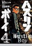 ハスリンボーイ (4) (ビッグコミックス)